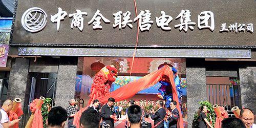 中商全联售电集团(内蒙古)有限公司招商合作