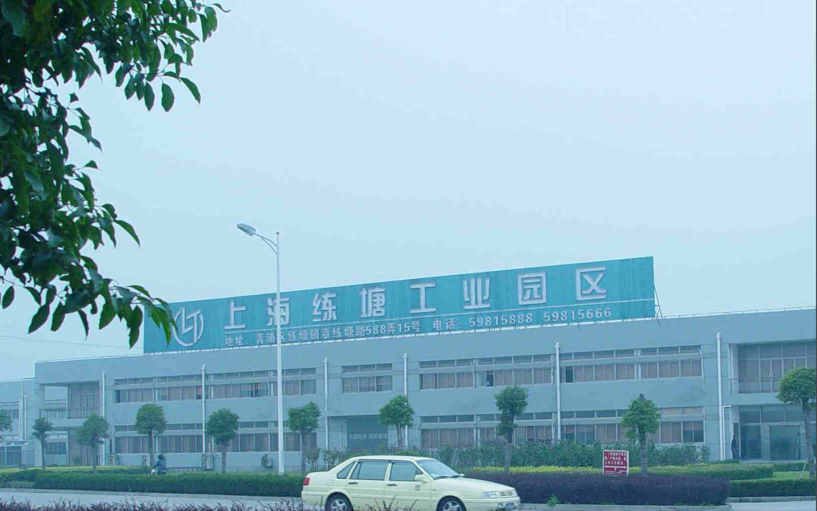 上海市练塘工业园区